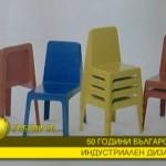 50 годишна история на българския индустриален дизайн – експозиция