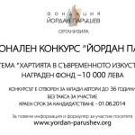 """Национален конкурс """"Йордан Парушев"""" – Хартията в съвременното изкуство"""
