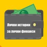 Как да управляваме умно парите си – безплатна електронна книга за лични финанси