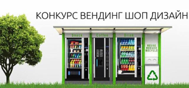 """Конкурс за дизайн на """"вендинг шоп"""" или комбинация от няколко самопродаващи автомата на едно място"""