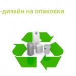 Еко-дизайн на опаковки – брошура, изготвена в рамките на проекта IMAGEEN