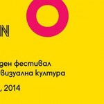 One Design Week – 20-29 юни 2014 – Пловдив | International Festival for Design and Visual Culture – 20-29 June 2014 – Plovdiv
