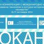 """Покана за Втора научна конференция """"Съвременни технологии в културно-историческото наследство"""""""