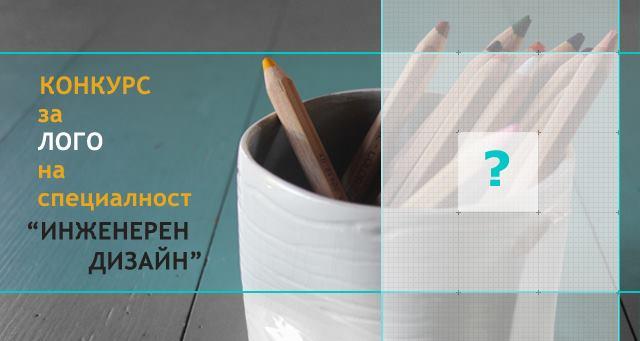 konkurs-logo-design-tu-sofia_001