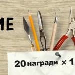 OLX Ателие – Конкурс в подкрепа на българските творци, дизайнери, артисти и занаятчии