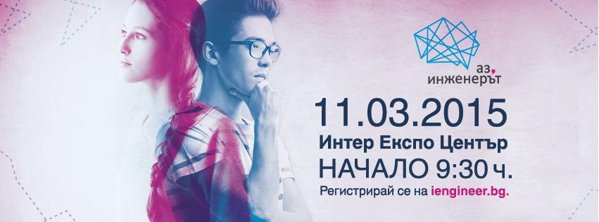 az-injenerat-sabitie-nauka-inovatsii-2015_001