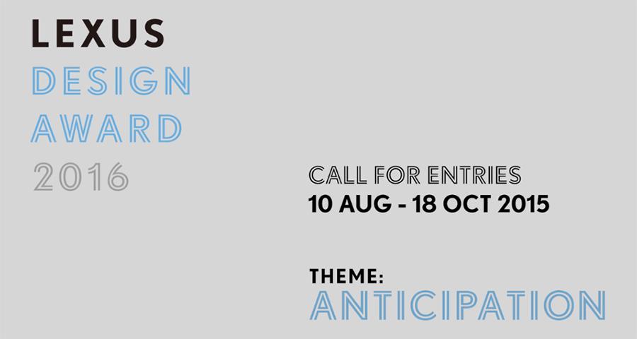 lexus-design-award-2016-call-for-entries_003