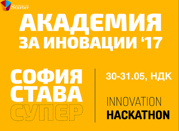 sofia-innovation-hackathon-2017_001