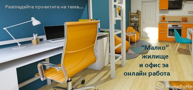 Malko-jilishte-online-office