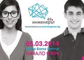"""""""Аз, инженерът"""" – целодневно събитие с презентации и работилници за наука и иновации (2014)"""