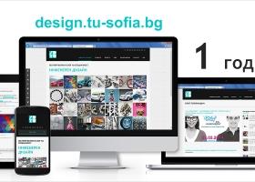 Уебсайтът design.tu-sofia.bg стана на 1 година със 100 публикации в блога