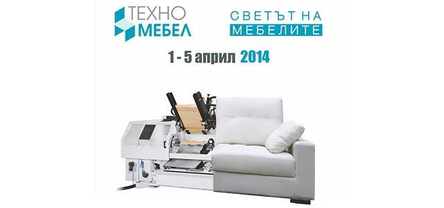 Международни специализирани изложби – ТЕХНОМЕБЕЛ и СВЕТЪТ НА МЕБЕЛИТЕ