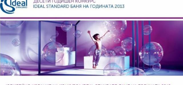 Юбилейно издание на конкурса Ideal Standard Баня на годината (2013)