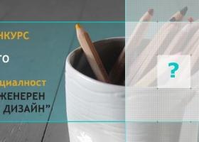 """Kонкурс за лого на специалност """"Инженерен дизайн"""" в ТУ – София: Предложения за гласуване"""