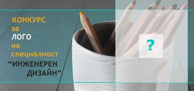 """Kонкурс за лого на специалност """"Инженерен дизайн"""" в ТУ – София: Резултати и решение на журито"""
