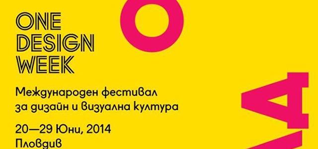 One Design Week – 20-29 юни 2014 – Пловдив | International Festival for Design and Visual Culture – 20-29 June 2014 – Plovdiv