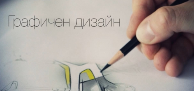 Основи на графичния дизайн – онлайн лекция от Telerik Academy