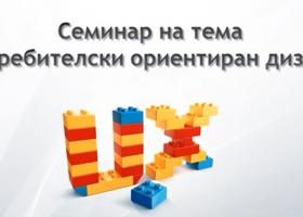 Потребителски ориентиран дизайн – Семинар-лекция на SoftAcad