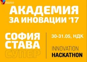 Академия за иновации за студенти – Innovation Academy 2017 – Sofia Innovation Hackathon