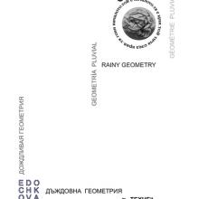 Дъждовна геометрия