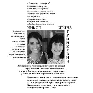 превод на руски език